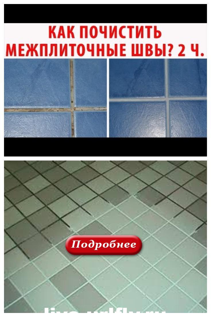 Как легко отчистить межплиточные швы в ванной