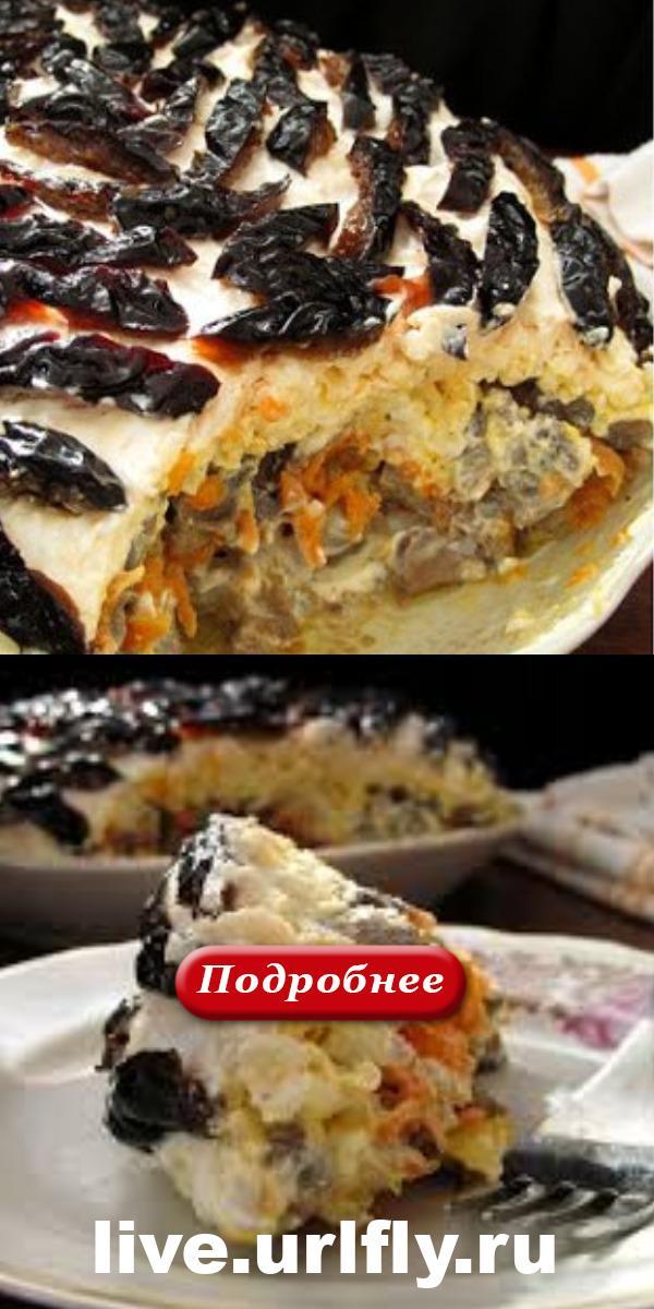 Изумительно вкусный слоеный салат с печенью, грибами, черносливом (без майонеза!)