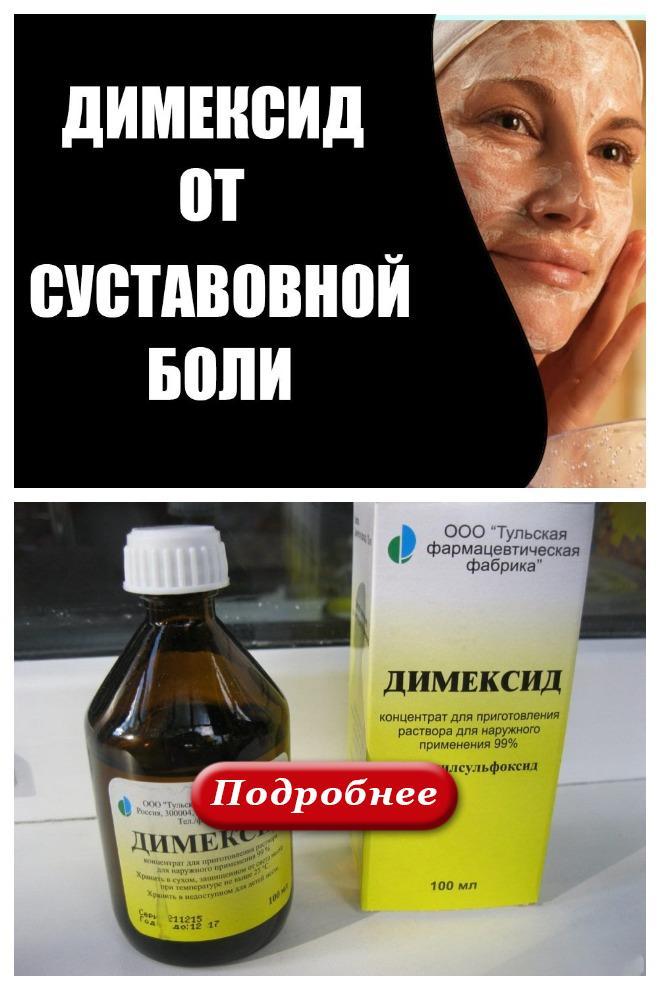 Как избавиться от суставной боли с помощью Димексида