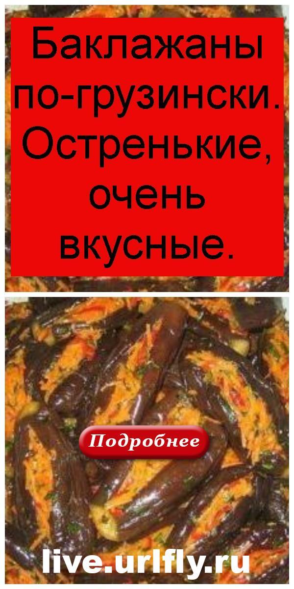 Баклажаны по-грузински. Остренькие, очень вкусные 4