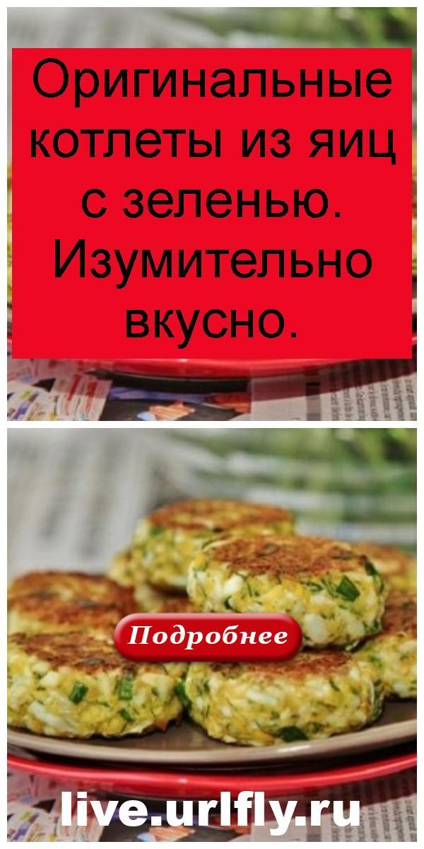 Оригинальные котлеты из яиц с зеленью. Изумительно вкусно 4