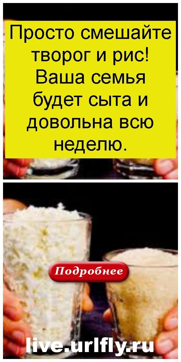 Просто смешайте творог и рис! Ваша семья будет сыта и довольна всю неделю 4