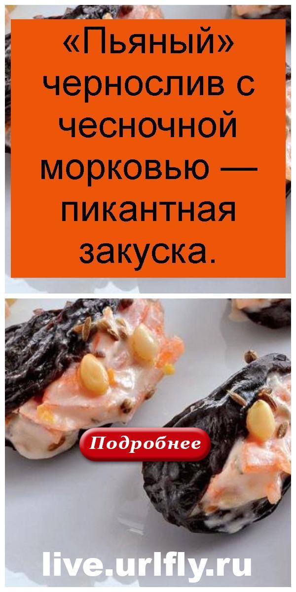 «Пьяный» чернослив с чесночной морковью — пикантная закуска 4