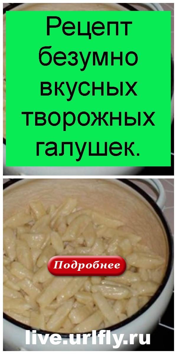 Рецепт безумно вкусных творожных галушек 4
