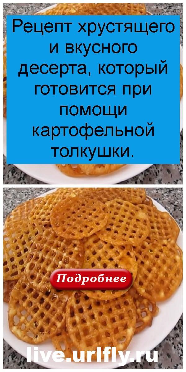 Рецепт хрустящего и вкусного десерта, который готовится при помощи картофельной толкушки 4