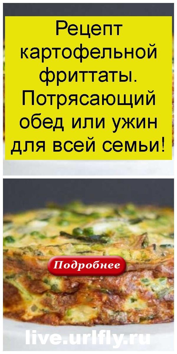 Рецепт картофельной фриттаты. Потрясающий обед или ужин для всей семьи 4
