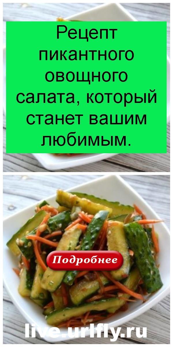 Рецепт пикантного овощного салата, который станет вашим любимым 4