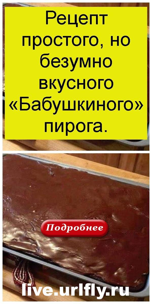 Рецепт простого, но безумно вкусного «Бабушкиного» пирога 4