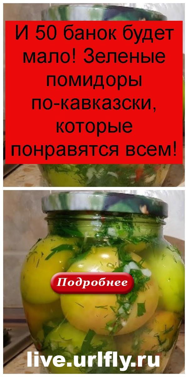 И 50 банок будет мало! Зеленые помидоры по-кавказски, которые понравятся всем 4